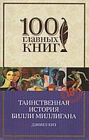 Таинственная история Билли Миллигана (100гк). Дэниел Киз