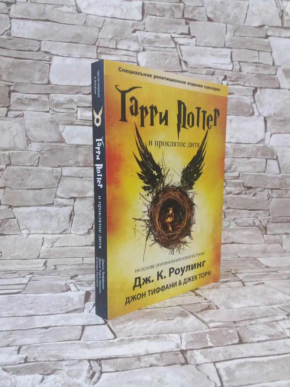 """Книга """"Гарри Поттер и Проклятое дитя на русском языке"""" Дж.К. Роулинг"""