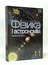 Оріон Навчальний підручник Фізика і астрономія 11 клас Профільний рівень Засєкіна