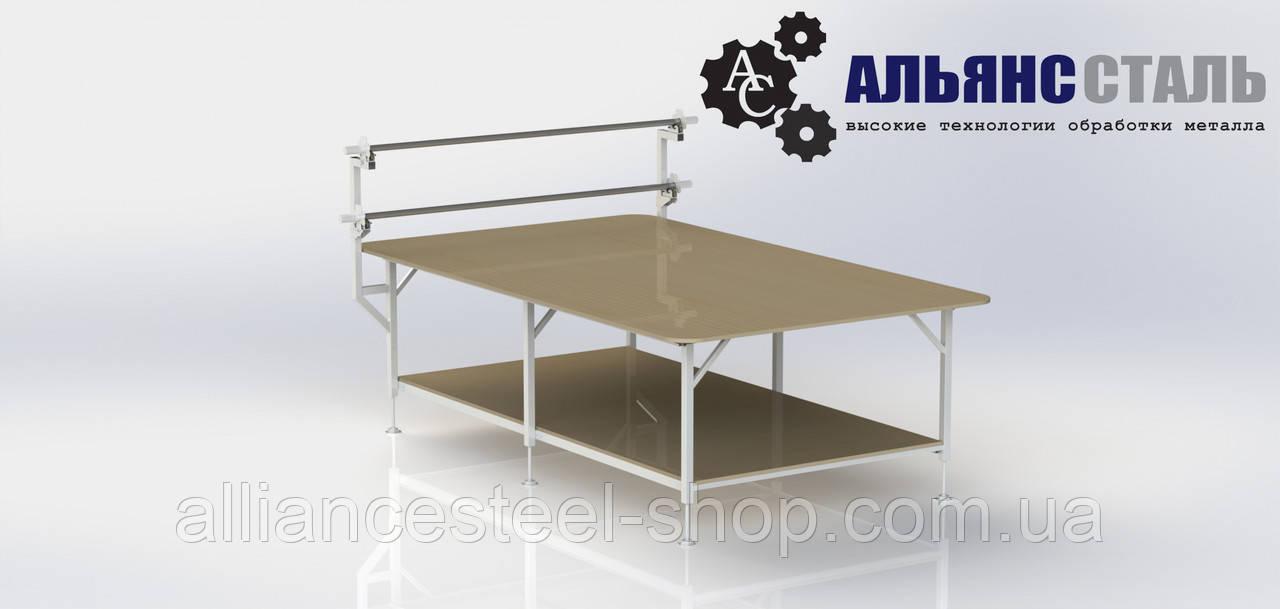 Розкрійний стіл, розбірний, 2.5 x 1.8 (Альянс Сталь)