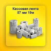 Приватбанк Касова стрічка 57 мм 19 м (3.48грн от 150шт)