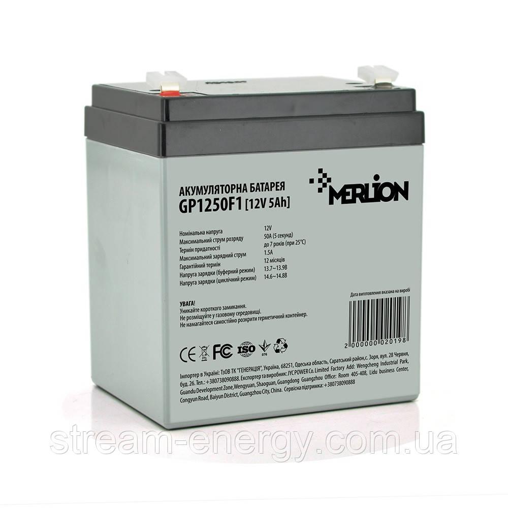 Аккумулятор AGM Merlion (12В -5Ач) GP1250F1