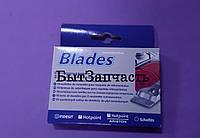 Лезвие для скребка стеклокерамики (10 шт) 484000008557  (484000008730)