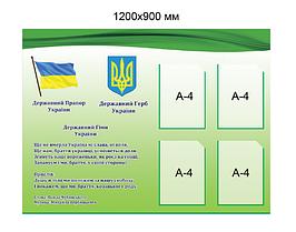 Стенд Символи Украины. Зеленый