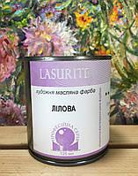 Лиловая, масляная краска НТЦ Лазурит, Украина