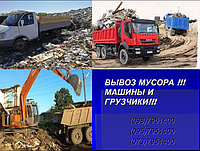 Вывоз строительного мусора, демонтаж в городе Чугуев и Харьковской  области
