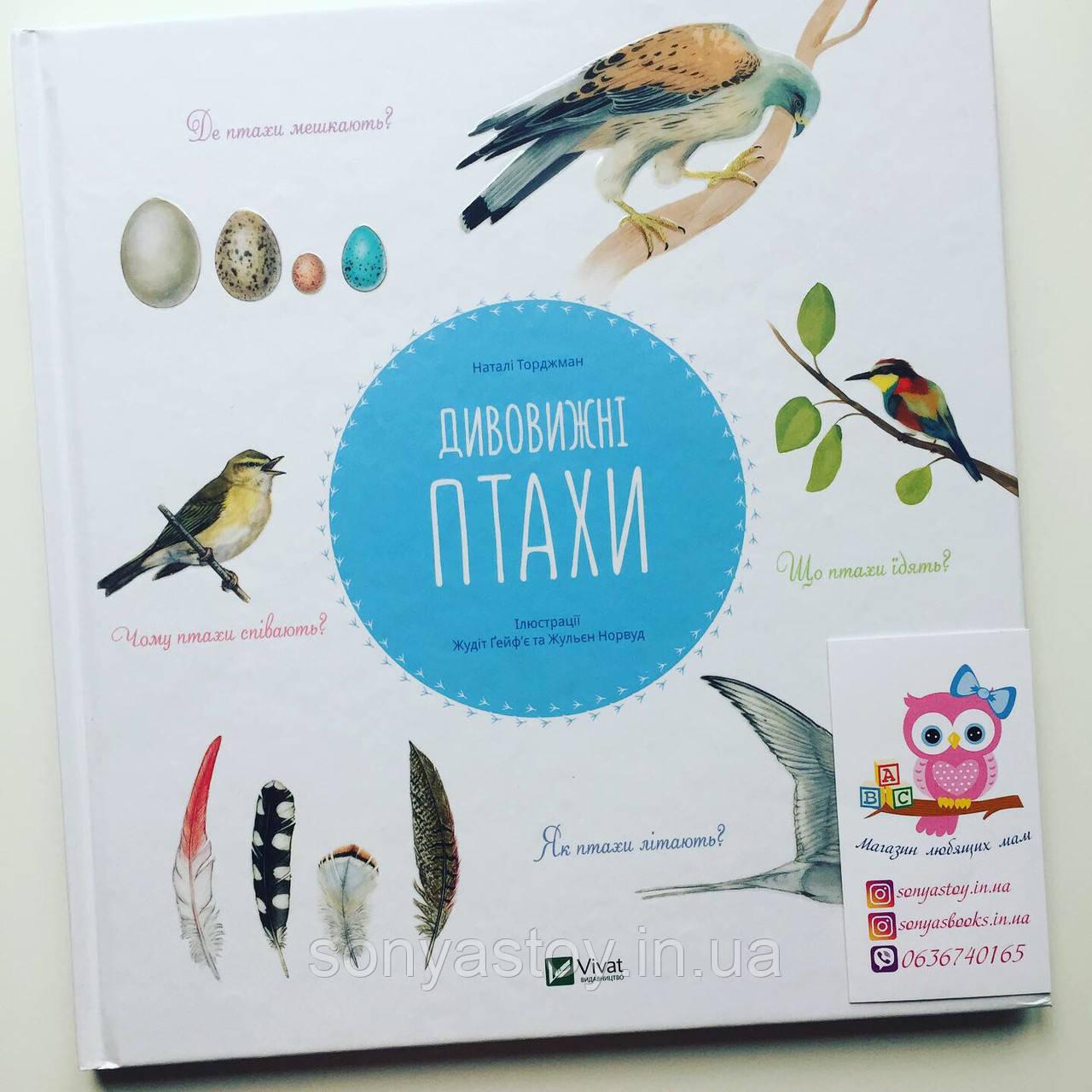 """Энциклопедія для дітей та дорослих """"Дивовижні птахи"""", 3+, фото 1"""