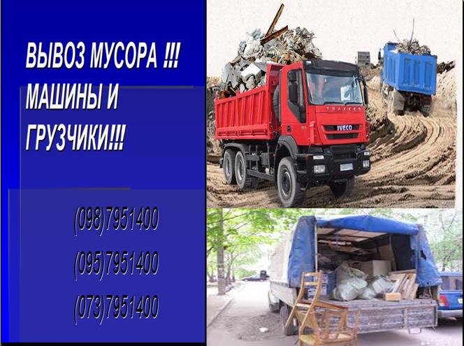 Вывоз строительного мусора, демонтаж в городе Нежин и Черниговской области