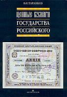 Таранков, В.И. Ценные бумаги государства Российского