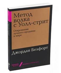 Книга Метод вовка з Уолл-стріт. Автор - Джордан Белфорт (Альпіна)