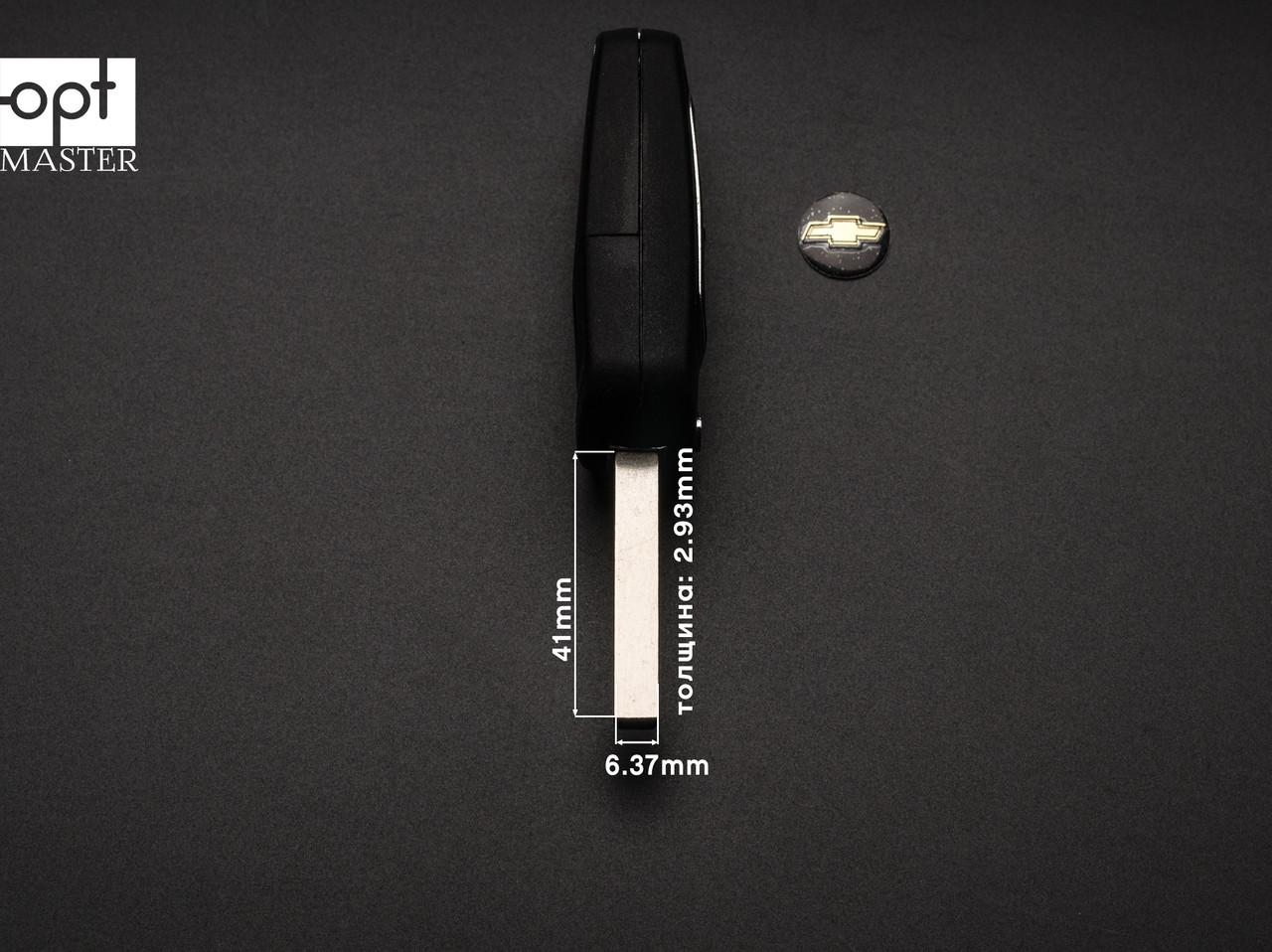 CHEVROLET CRUZE выкидной ключ 3 кнопки (корпус) заготовка