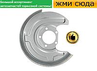 Защита тормозного диска задняя правая VW PASSAT B5, AUDI A6 C5, SKODA SUPERB (1.6-4.2) 1996-2008 / BLIC