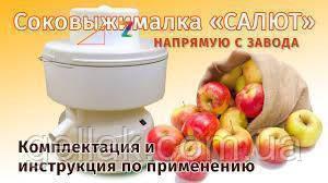Соковыжималка электрическая бытовая СВПР-201 Салют , Пенза Россия