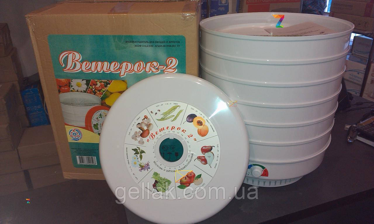 Сушилка для овощей и фруктов Ветерок - 2 ЭСОФ-0,6/220 (6 решёток)