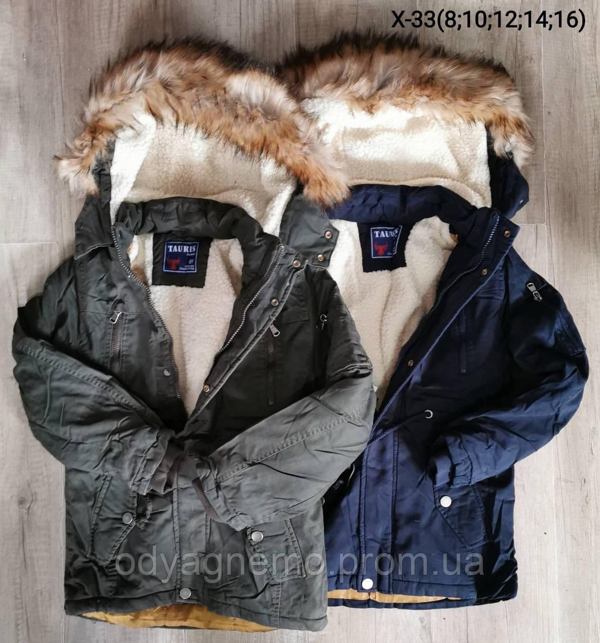 Куртка на меху для мальчиков Taurus оптом, 8-16 лет. Артикул: X33