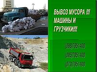 Вывоз строительного мусора, демонтаж в городе Павлоград и Днепропетровской  области
