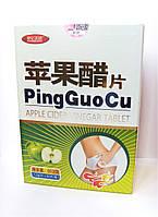 Таблетки для похудения PING GUO CU