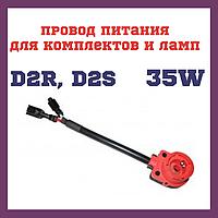 Провод питания для D2 PREMIUM/STANDART 35W