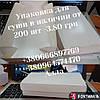 Упаковка для Суши 200х100х50мм