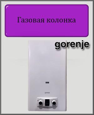 Газовая колонка Gorenje GWH 10 NNBW