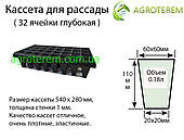 Касета для розсади 32 комірки, глибока,розмір касети 54х28 см,товщина стінки 1мм