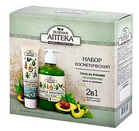 Зеленая Аптека Набор косметический Уход за руками Увлажнение