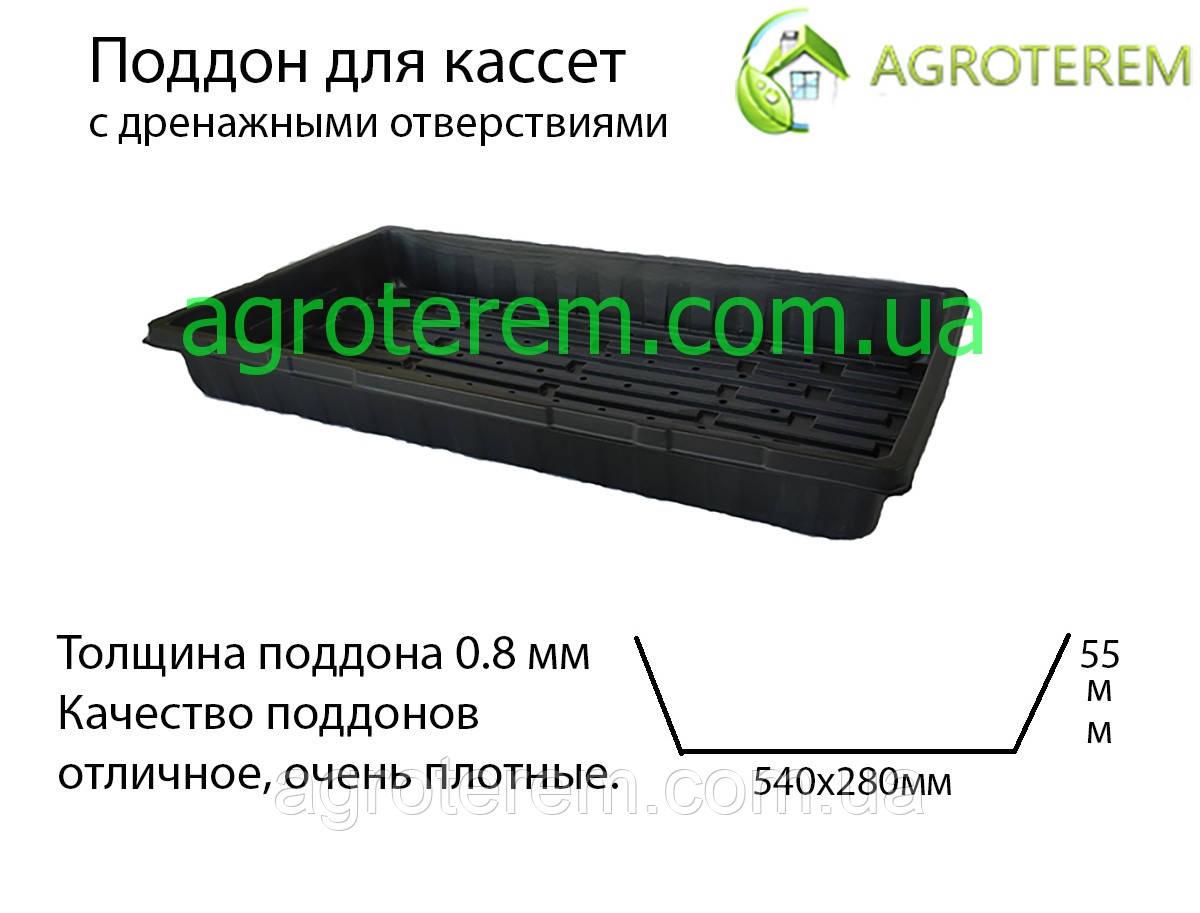 Поддон для кассет с дренажными отверствиями 54*28, толщина стенки 0.8мм