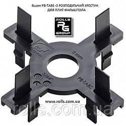 PB-TABS-2мм h17мм Разделительный крестик на регулируемые опоры Buzon серия PB для прямоугольных плит