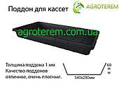 Піддон для касет, розмір лотка 54х28 см,товщина стінки 1,0 мм