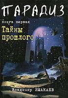 Парадиз. Книга 1. Тайны прошлого. Владимир Имакаев