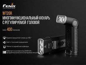 Ліхтар ручний Fenix WT20R