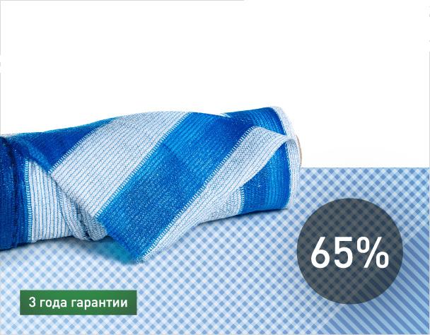 Сетка затеняющая бело-голубая KARATZIS 65% 4х50 м Греция