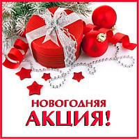 Бесплатная доставка по Украине!
