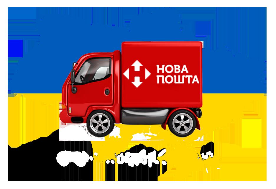 Бесплатная доставка на отделение Новой Почты.