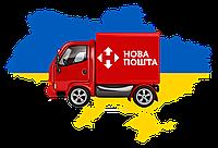 Бесплатная доставка на отделение Новой Почты., фото 1