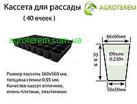 Кассеты для рассады Польша ,40 ячеек ,размер 36*56 см, фото 1