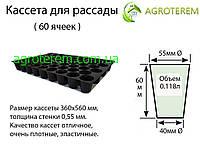 Кассеты для рассады Польша 60 ячеек, размер 36х56см,толщина стенки 0,75мм, фото 1