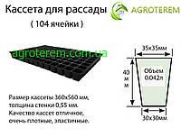 Кассеты для рассады Польша 104 ячеек,размер 36х56см,толщина стенки 0,55мм