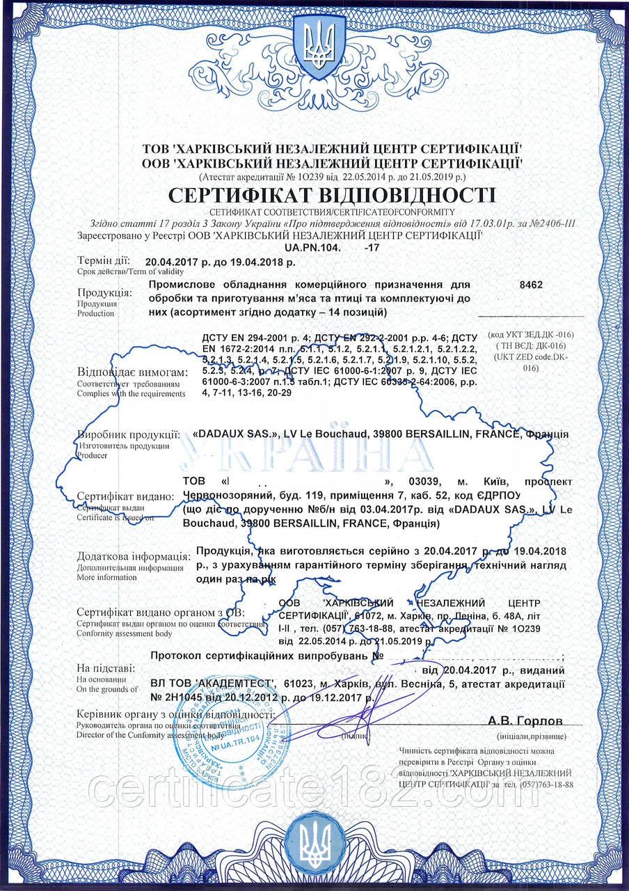 Оформление деклараций, сертификатов соответствия на оборудование для пищевого производства