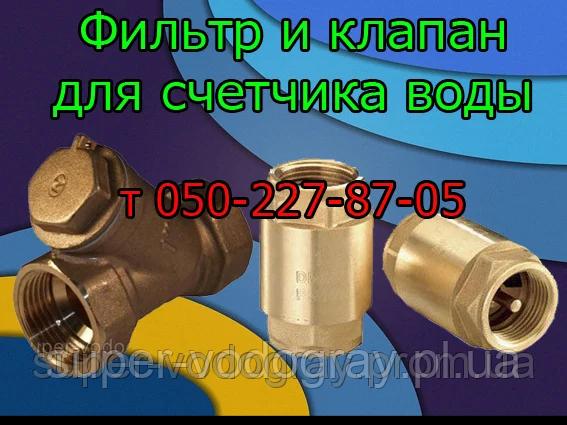 Фильтр и клапан для счетчика воды