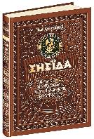 Енеїда (Колекційне видання)