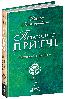 Педагогічні притчі, Ш.Амонашвілі