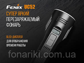 Фонарь ручной Fenix UC52 2018 Cree XHP70 LED
