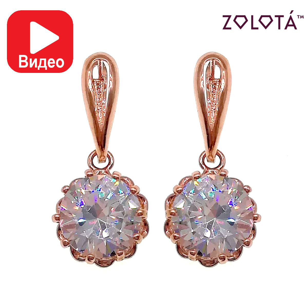 Серьги Zolota, белые фианиты (куб. цирконий), медицинское золото, позолота PO, ЗЛ00820 (1)
