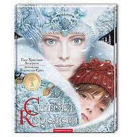 Детская книга Снігова королева (укр.), фото 1