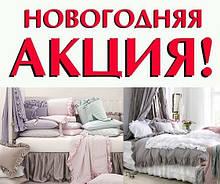 Скидки на Элитное постельное белье