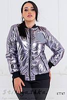 Демисезонная короткая куртка для полных Серебро, фото 1