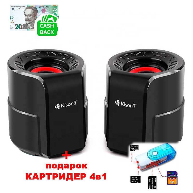Компьютерные колонки Kisonli A-909 + Подарок Картридер 4в1