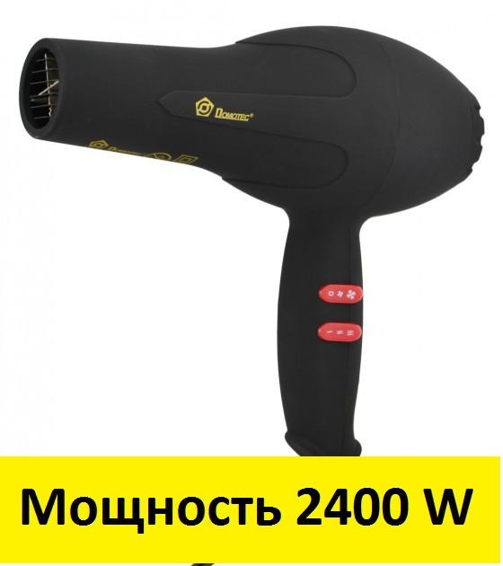 Фен для укладки волос профессиональный 2400 W\Ватт  Domotec MS-1301