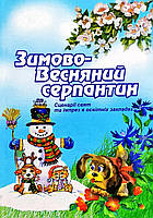 Абетка Зимово весняний серпантин Сценарії свят та імпрез в освітніх закладах Красномовець